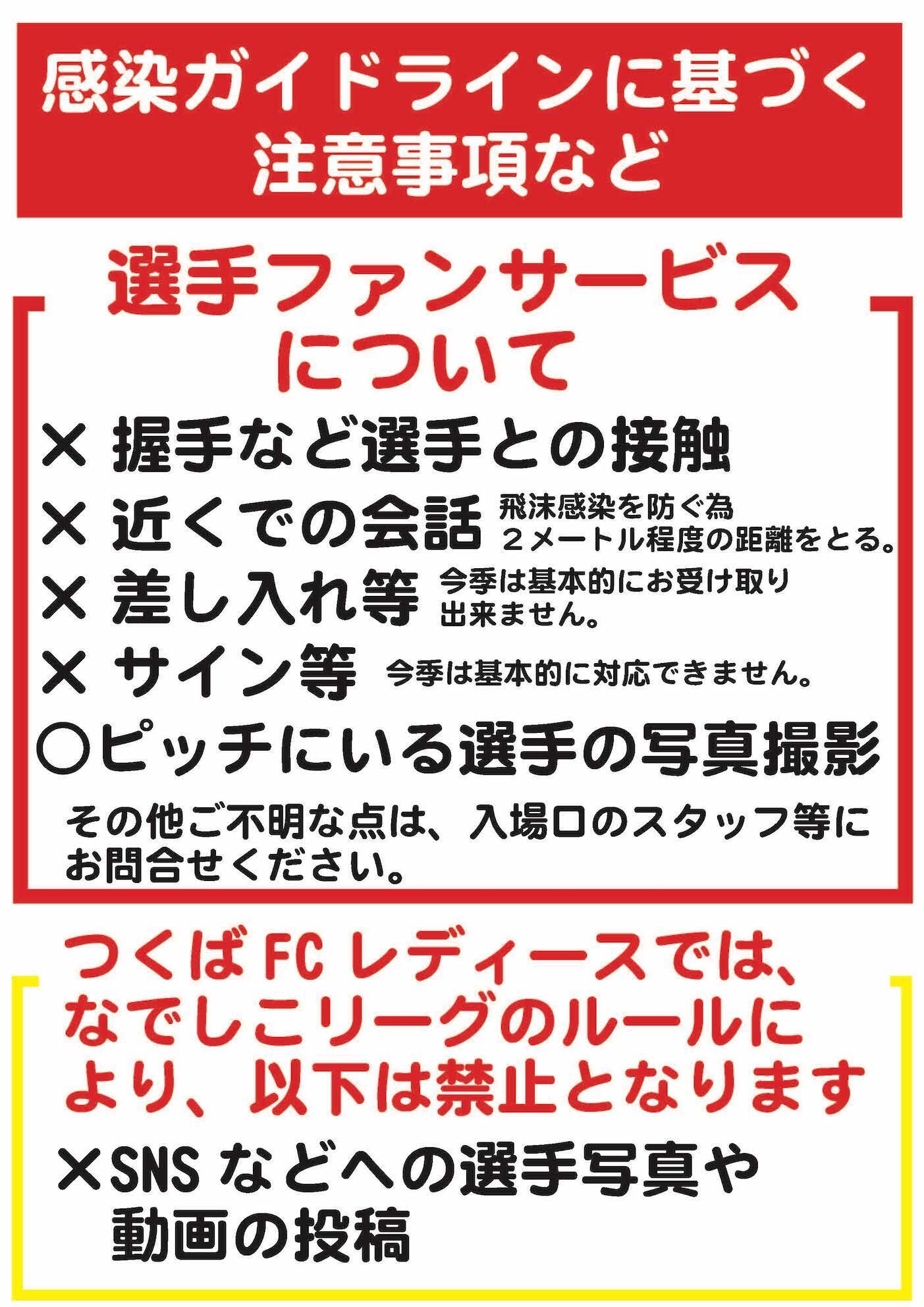 https://www.tsukuba-fc.com/info/res/images/info/258fe5206563dc9833a805e4bde5cc6ce7e50a70.jpg