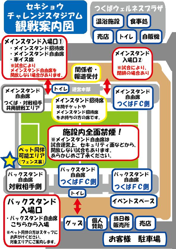 【2019シーズン用 最新版】スタジアム案内図.png