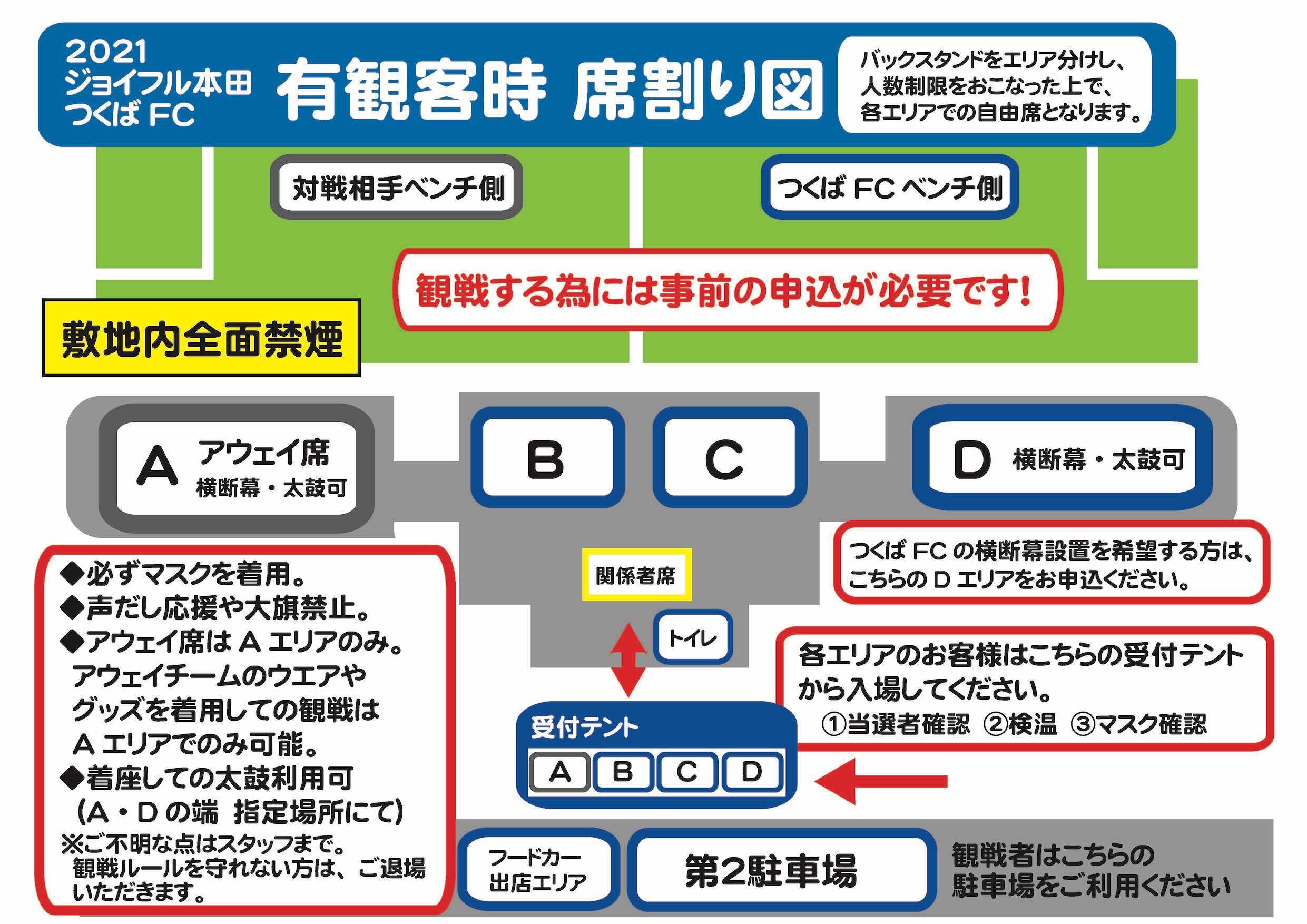 https://www.tsukuba-fc.com/info/res/images/info/91557fe34a9c19644f3f5a73e65ee863a9fbe682.jpg