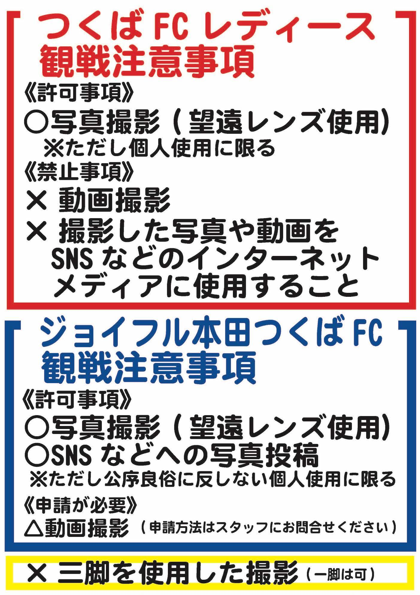 https://www.tsukuba-fc.com/info/res/images/info/93a441b0cd8495be9289eac4bc148ebf9845b62a.jpg
